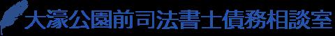 福岡の債務整理・借金相談解決|大濠公園前司法書士債務相談室